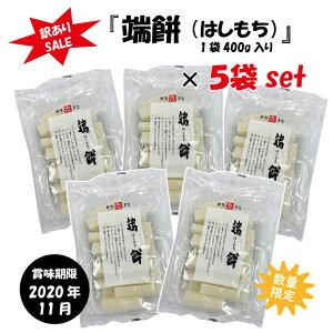 [訳あり][SALE]ゆのたに「端餅(はしもち)400g×5袋セット」【賞味期限:2020年12月】