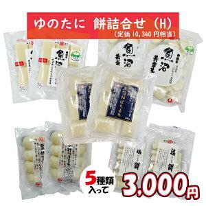 【限定120cs】NEW 訳ありSALE ゆのたに 餅詰合せセット H(3,000円)送料無料
