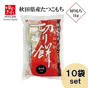 秋田県産 たつこもち 切餅1kg×10袋セット 切餅 ゆのたに