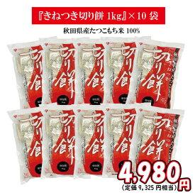 【ワケありSALE商品】大感謝SALE!PRICE DOWN!!「きねつき切り餅1kg×10袋セット」(秋田県産たつこもち米100%)切餅 ゆのたに