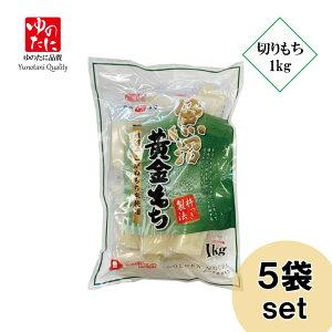 送料無料 《ポイント5倍》ゆのたに「魚沼黄金(こがね)シングルパック 切餅 1kg」5袋セット