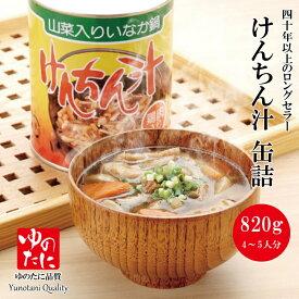 ゆのたに「けんちん汁 缶詰」2号缶(4〜5人分)おふくろの味 越後魚沼 大沢