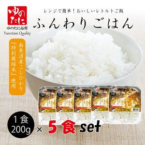 ゆのたに『ふんわりごはん(1食200g)』×5食セット レトルトご飯 南魚沼産こしひかり「特別栽培米」使用