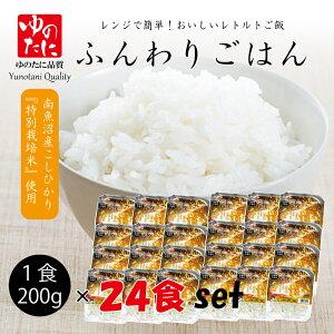 ゆのたに『ふんわりごはん(1食200g)』×24食セット【送料無料】 レトルトご飯 南魚沼産こしひかり「特別栽培米」使用