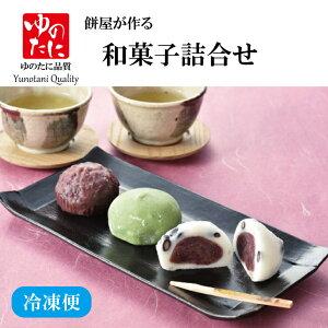 ゆのたに 和菓子セット 《冷凍商品》(クール冷凍便)