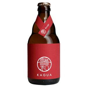 ビール 馨和(KAGUA) ルージュ 330ml (74-5)(04002)(ca) 山梨県 beer