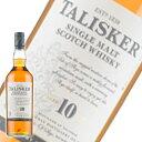 ウイスキー タリスカー 10年 700ml (70082☆) 洋酒 Whisky(34-4)