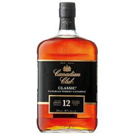 ウイスキー カナディアンクラブ スモールバッチ 12年 750ml 箱無 (70932) 洋酒 Whisky(22-2)