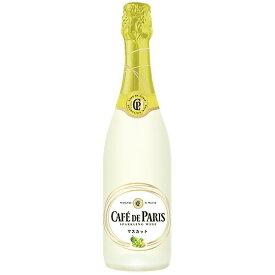 スパークリングワイン カフェ ド パリ マスカット 750ml (21-2)(C0573) 泡 Sparkling wine