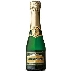 スパークリングワイン グランド インペリアル ブリュット 187ml×3本 (0-0)(C137) 泡 Sparkling wine