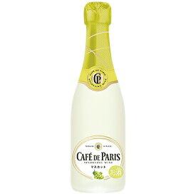 スパークリングワイン カフェ ド パリ マスカット 200ml×3本 (0-0)(C1402) 泡 Sparkling wine
