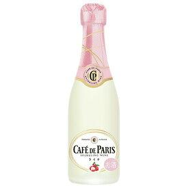スパークリングワイン カフェ ド パリ ライチ 200ml×3本 (0-0)(C141) 泡 Sparkling wine