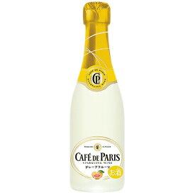 スパークリングワイン カフェ ド パリ グレープフルーツ 200ml×3本 (66-2)(C1421) 泡 Sparkling wine