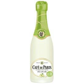 スパークリングワイン カフェ ド パリ グリーン アップル 200ml×3本 (0-0)(C1432) 泡 Sparkling wine