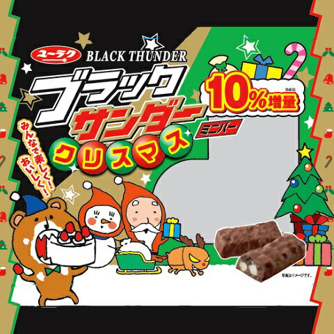 【期間限定 送料無料】有楽製菓『クリスマス サンダーセット』サンダーシリーズ詰め合わせ♪