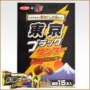 有楽製菓『東京ブラックサンダー』標準15本入年間1億3千万個販売の「ブラックサンダー」に新味登場!【東京土産売場・…