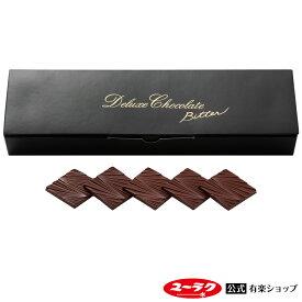 デラックスチョコレート 薄板ビター 165g 標準30枚入【vdy_d20】 チョコ ギフト スイーツ お菓子 板チョコ プレゼント 個包装