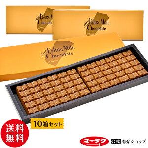 【送料無料】 デラックスミルクチョコ チョコレートレート 10箱セット チョコ チョコレート 大量 大容量 プレゼント ギフト スイーツ お菓子 板チョコ 個包装