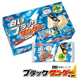 【北海道土産売場 ネット通販限定】白いブラックサンダー 12本入 チョコ ギフト スイーツ お菓子 ブラック サンダー 個包装