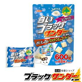【北海道限定】白いブラックサンダー ミニサイズ ビッグシェアパック 600g 標準48個入 チョコ ギフト スイーツ お菓子 ブラック サンダー 個包装