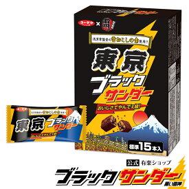 【東京土産売場 ネット限定】 東京ブラックサンダー 標準15本入 チョコ ギフト スイーツ お菓子 ブラック サンダー 個包装