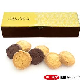 デラックス クッキー プレーンとチョコ味 14枚入り ギフト スイーツ お菓子 プレゼント 詰め合わせ 個包装