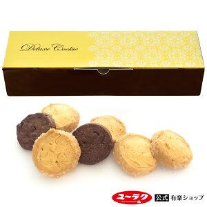 デラックス クッキー プレーンとチョコ味 14枚入り ギフト スイーツ お菓子 高級 プレゼント 詰め合わせ 個包装