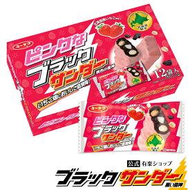 【北海道限定】 ピンクなブラックサンダー 12本入り チョコ ギフト スイーツ お菓子 詰め合わせ ブラック サンダー 個包装