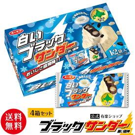 【送料無料 北海道土産売場 ネット限定】 白いブラックサンダー 12本入×4箱セット チョコ ギフト スイーツ お菓子 詰め合わせ ブラック サンダー 個包装