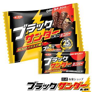 ブラックサンダー ミニバー チョコ スイーツ お菓子 ブラック サンダー 個包装