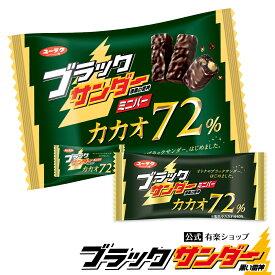 ブラックサンダーミニバー カカオ72% チョコ スイーツ お菓子 ブラック サンダー 個包装