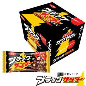 ブラックサンダー 20本入 チョコ ギフト スイーツ お菓子 ブラック サンダー 個包装