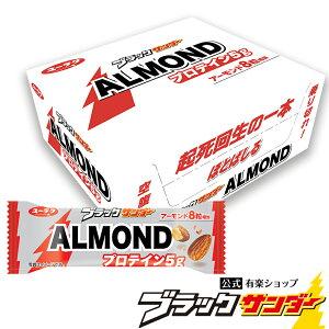 ブラックサンダー ALMOND 【1箱9本入】 チョコ チョコレート プチギフト プレゼント 義理チョコ スイーツ お菓子 ギフト 個包装 ブラック サンダー アーモンド