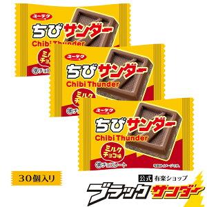 ちびサンダー ミルクチョコ味 30個入 チョコ ギフト スイーツ お菓子 ブラック サンダー 個包装