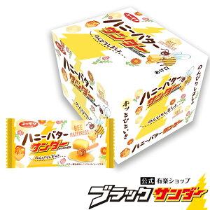 ハニーバターサンダー 【1箱20本入】 チョコ ギフト スイーツ お菓子 ブラック サンダー 個包装