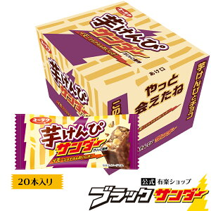芋けんぴサンダー 1箱20本入 2021 母の日 プレゼント 花以外 実用的 チョコ ギフト スイーツ お菓子 ブラック サンダー 個包装