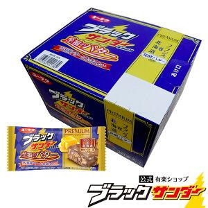 ブラックサンダー至福のバター【1箱20本入】チョコ プチギフト スイーツ お菓子 ギフト 個包装 ブラック サンダー