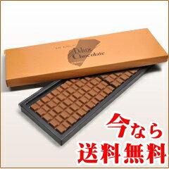 【送料無料】有楽製菓「デラックスミルクチョコレート」2箱セット