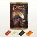 有楽製菓「デラックスチョコレート 4味アソート」200g(標準40個入り)