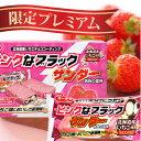 北海道限定『ピンクなブラックサンダー プレミアムいちご味』12本入り【期間限定・数量限定販売】いちご畑においしさ…