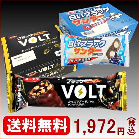 ☆新発売★【送料無料】ブラックサンダーVOLT9本入&白いブラックサンダー20本入 セット