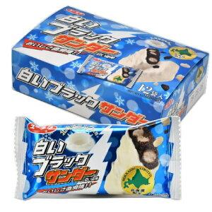 【北海道土産売場 ネット通販限定】白いブラックサンダー 12本入 チョコ ギフト スイーツ お菓子 詰め合わせ ブラック サンダー 個包装