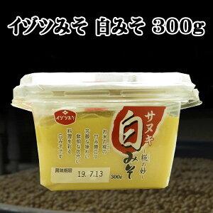 白みそ 麹の妙 300g イヅツみそ お取り寄せ 味噌 味噌汁 鍋 瀬戸内 香川県 讃岐 観音寺