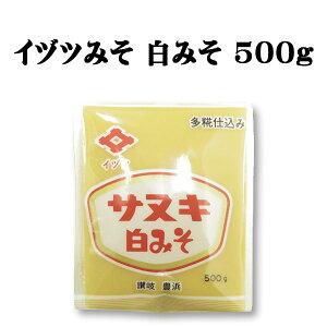 白みそ 袋入 500g イヅツみそ お取り寄せ 味噌 味噌汁 鍋 瀬戸内 香川県 讃岐 観音寺