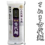 古代麺有馬さぬき手延古代麺100g×3束袋入り
