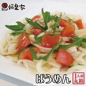 讃岐うどん 半生 平麺 ぱうめん 1人前 丸箱 オリーブオイル・だし醤油付