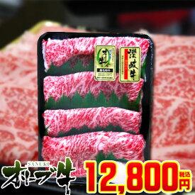 黒毛和牛 オリーブ牛(讃岐牛)ローススライス 600g