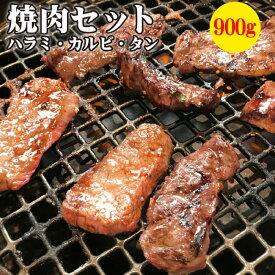 【送料無料】 牛肉 焼肉セット 900g タン ハラミ カルビ 3種セット BBQ パーティ グルメ お中元 お歳暮 プレゼント 贈答 贈り物 お祝い お取り寄せ 冷凍 肉の日