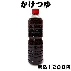 業務用 かけつゆ 1L 関西風 鰹 出汁 希釈 濃縮 てんつゆ つけつゆ そうめん そば うどん 煮物 調味料 大容量