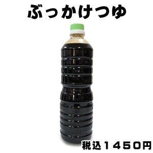 業務用 ぶっかけつゆ 1L 関西風 鰹 出汁 希釈 濃縮 てんつゆ つけつゆ そうめん そば うどん 煮物 調味料 大容量